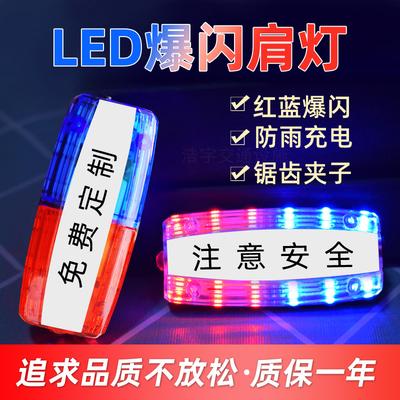 Security patrols on duty at night warning lights flashing lights shoulder flashing rechargeable LED shoulder clip flashing shoulder lights