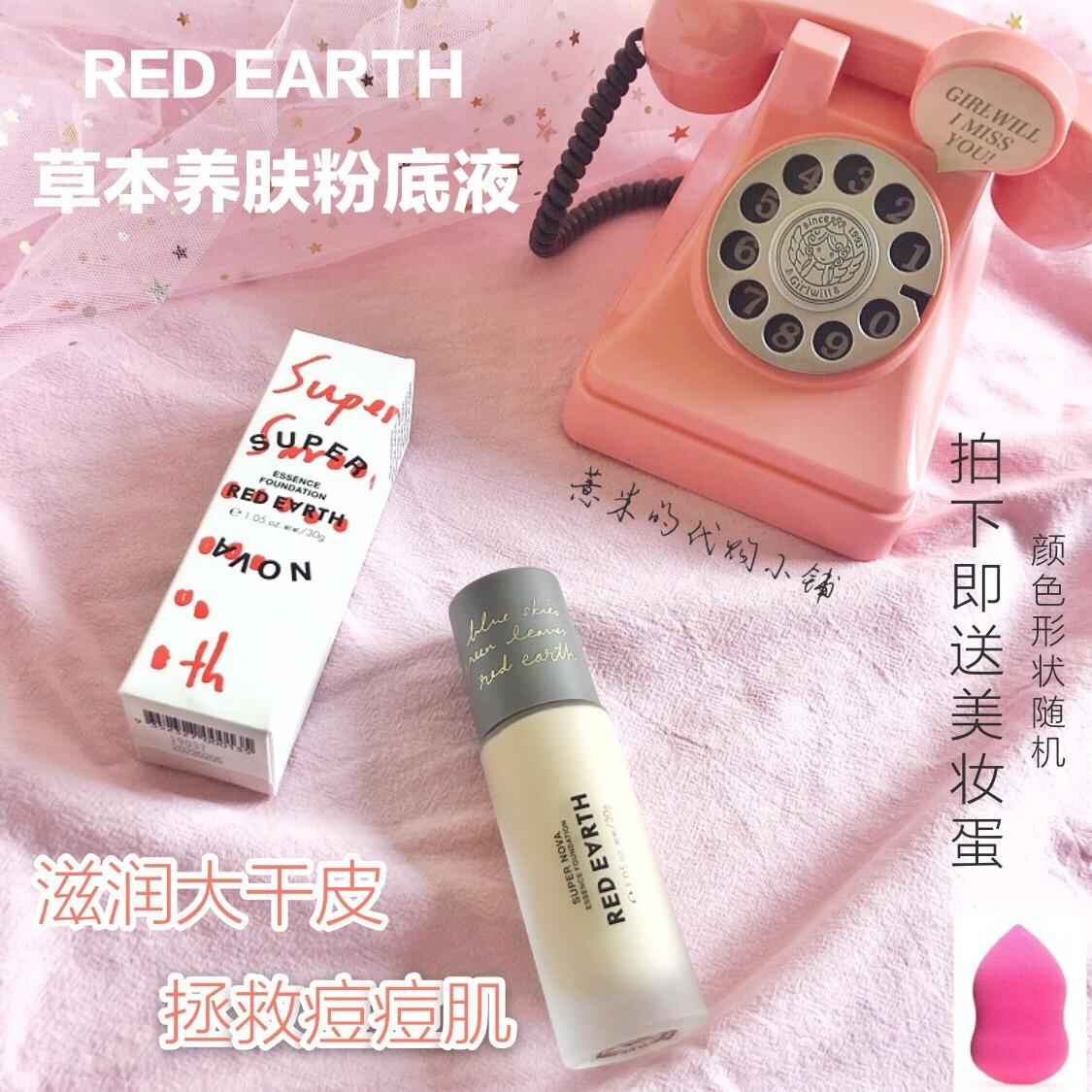 薏米家 Red Earth红地球草本精华养肤粉底液霜轻薄裸妆奶油肌包邮热销88件需要用券