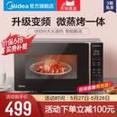 美的231F微波炉蒸烤箱一体家用小型智能变频蒸烤一体机特价光波炉