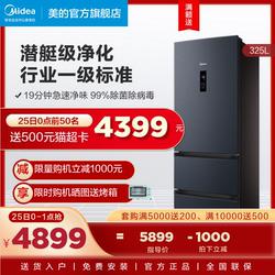 【潜艇级净化】美的325L冰箱家用法式三开门风冷一级智能家电冰箱