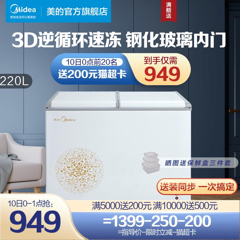 美的220升商用家用冷藏保鲜冰柜