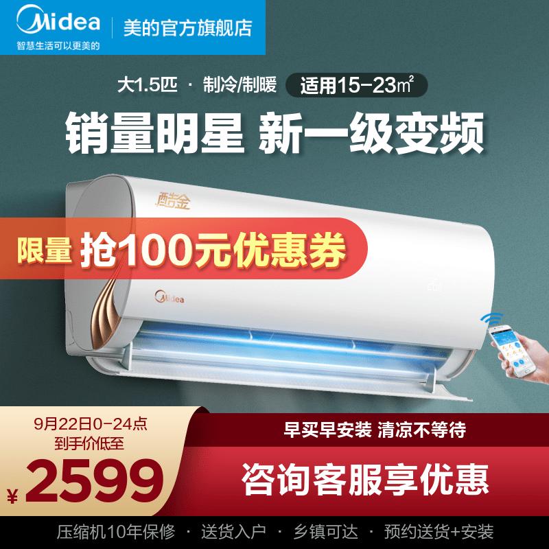 【新一级能效】美的 酷金/大1.5匹变频空调冷暖家用挂机智能家电