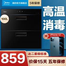 美的90Q15S消毒柜家用嵌入式厨房碗柜碗筷消毒烘干机小型智能家电
