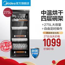 美的消毒柜ZTP240商用保洁柜家用立式大容量厨房烘干保洁饭店碗筷