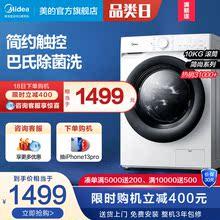 美的10公斤KG洗衣机 全自动家用大容量变频滚筒洗衣机 MG100V11D