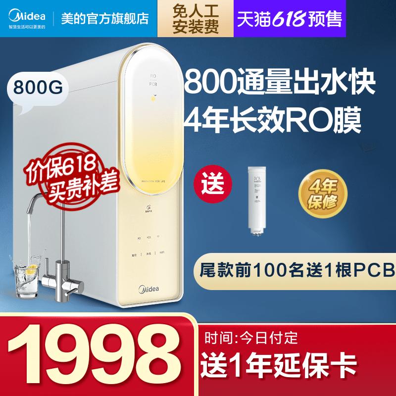 美的智能家电净水器家用厨房直饮水过滤器反渗透净水机官方T800G 1978元