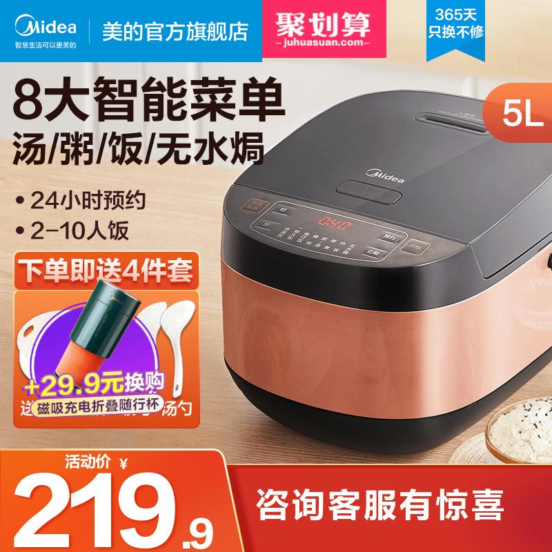 美的电饭煲家用5L升电饭锅多功能智能3人大容量4-6正品煮饭锅M205