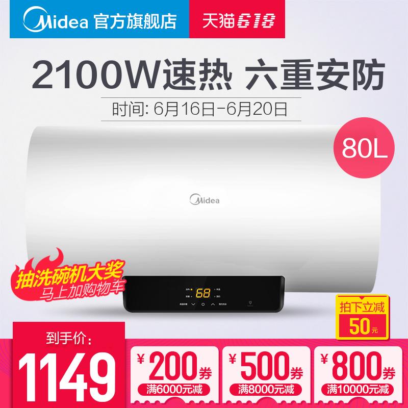 Midea美的 F8021-X1(S)电热水器谁买过?好