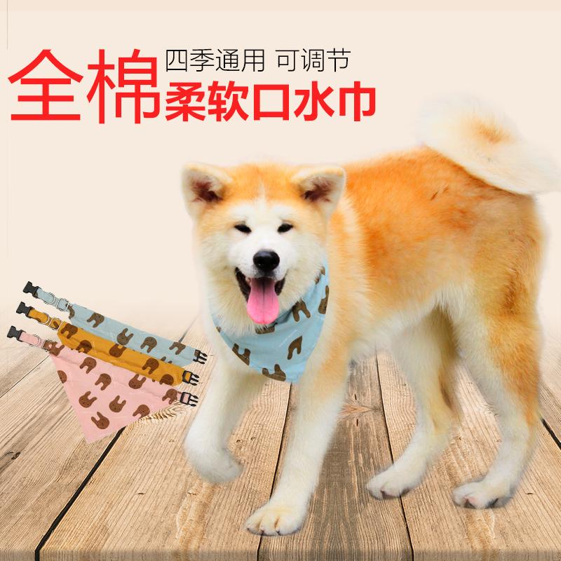 狗狗口水巾哈士奇柴犬中大型犬金毛围脖围兜宠物围巾狗饰品三角巾