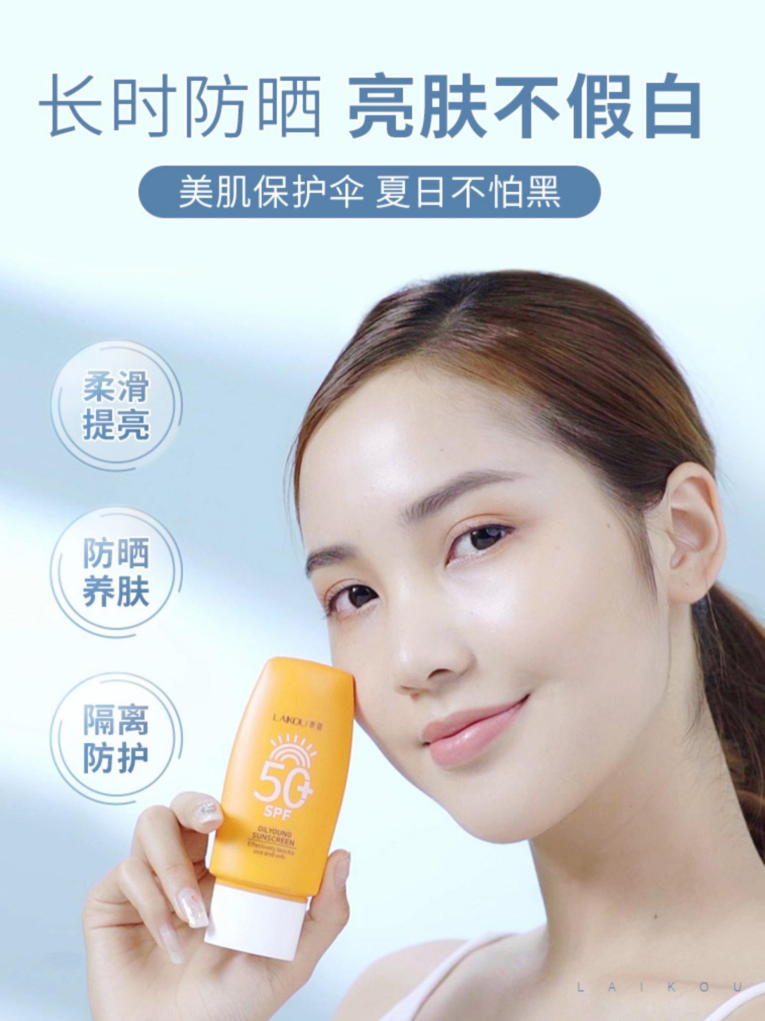 Laiwu sunscreen cream cream, non spray facial whole body student military training outdoor waterproof UV men and women