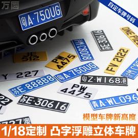 定制 汽车模型凸字立体浮雕车牌照  适用1:18 1:12 1:10 香港澳牌