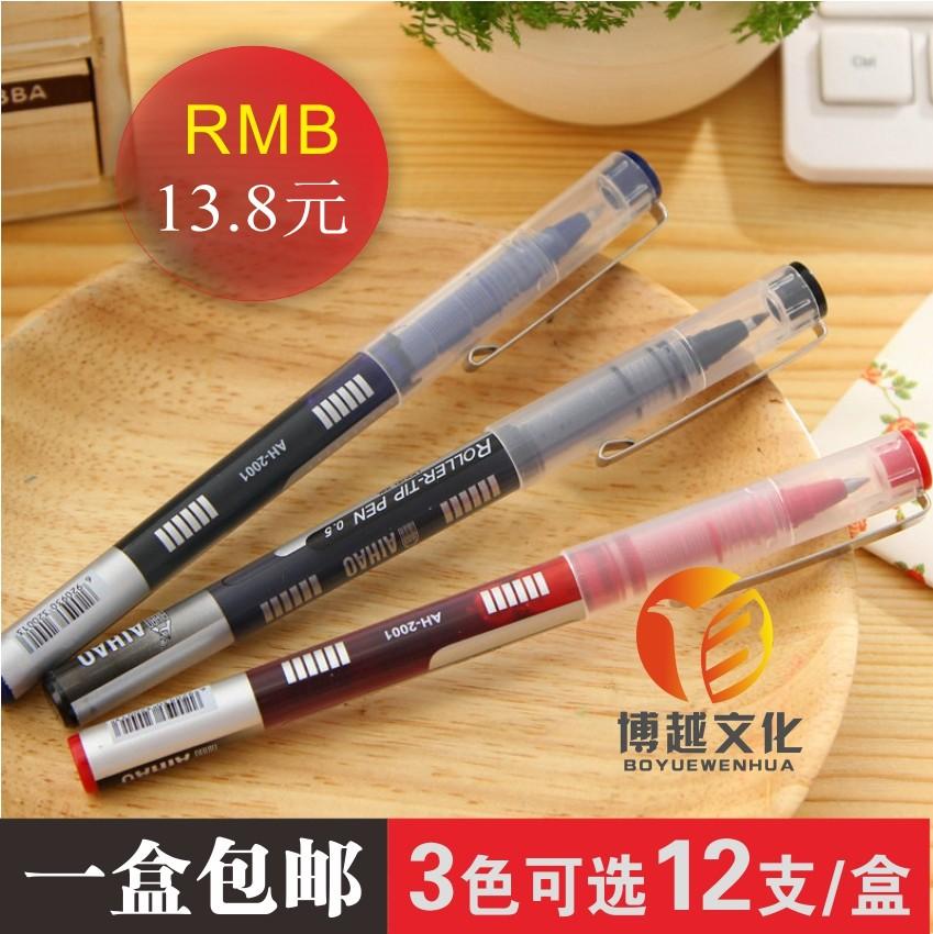 包邮12支装 爱好直液式走珠笔 中性笔水笔 AH-2001 签字笔 黑红蓝
