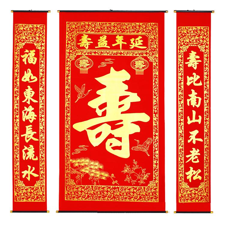 贺寿做寿宴对联客厅装饰绒布烫金寿字挂画寿中堂画1.6米1.9米