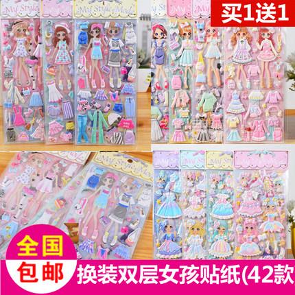 双层公主换装女孩贴纸立体泡泡贴儿童贴画人物换衣服贴纸奖励30款