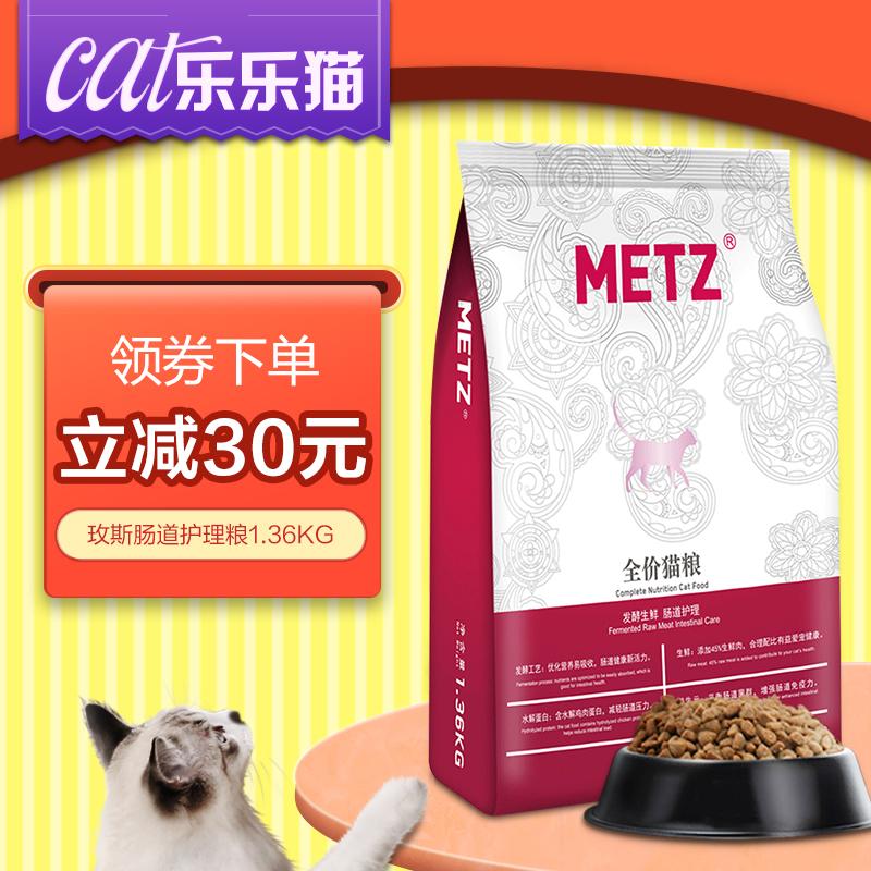 玫斯猫粮无谷全猫粮猫咪主粮metz成猫1.36kg枚斯肠道护理幼猫粮 - 封面