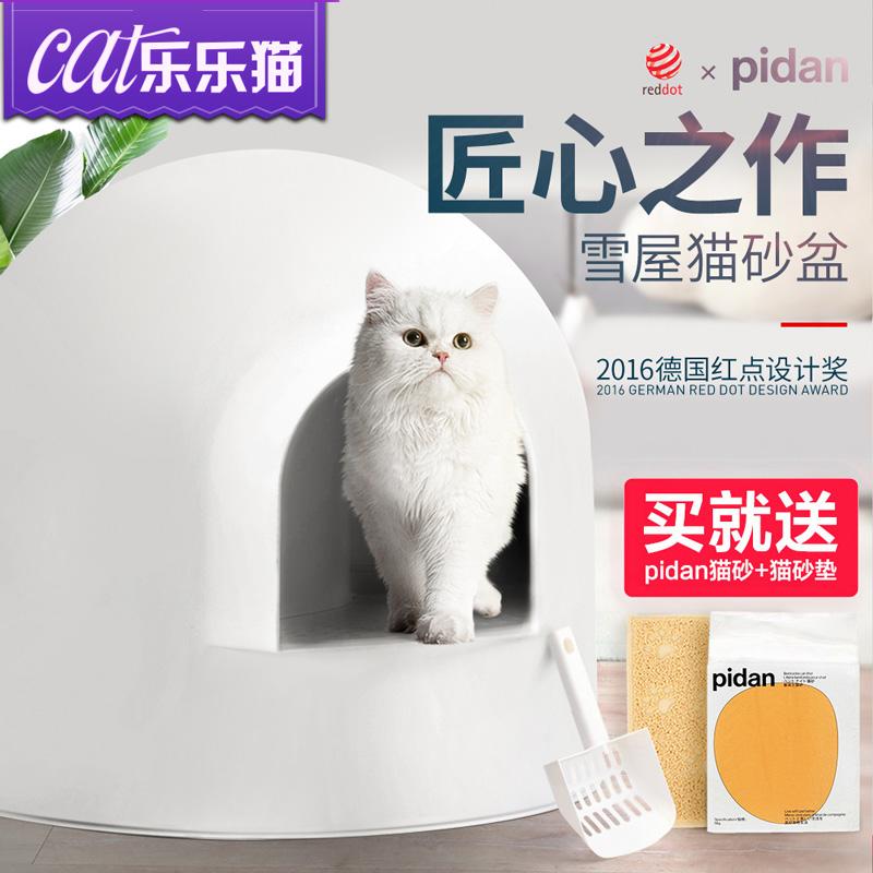 321.00元包邮雪屋全封闭pidan防溅特大号猫砂盆