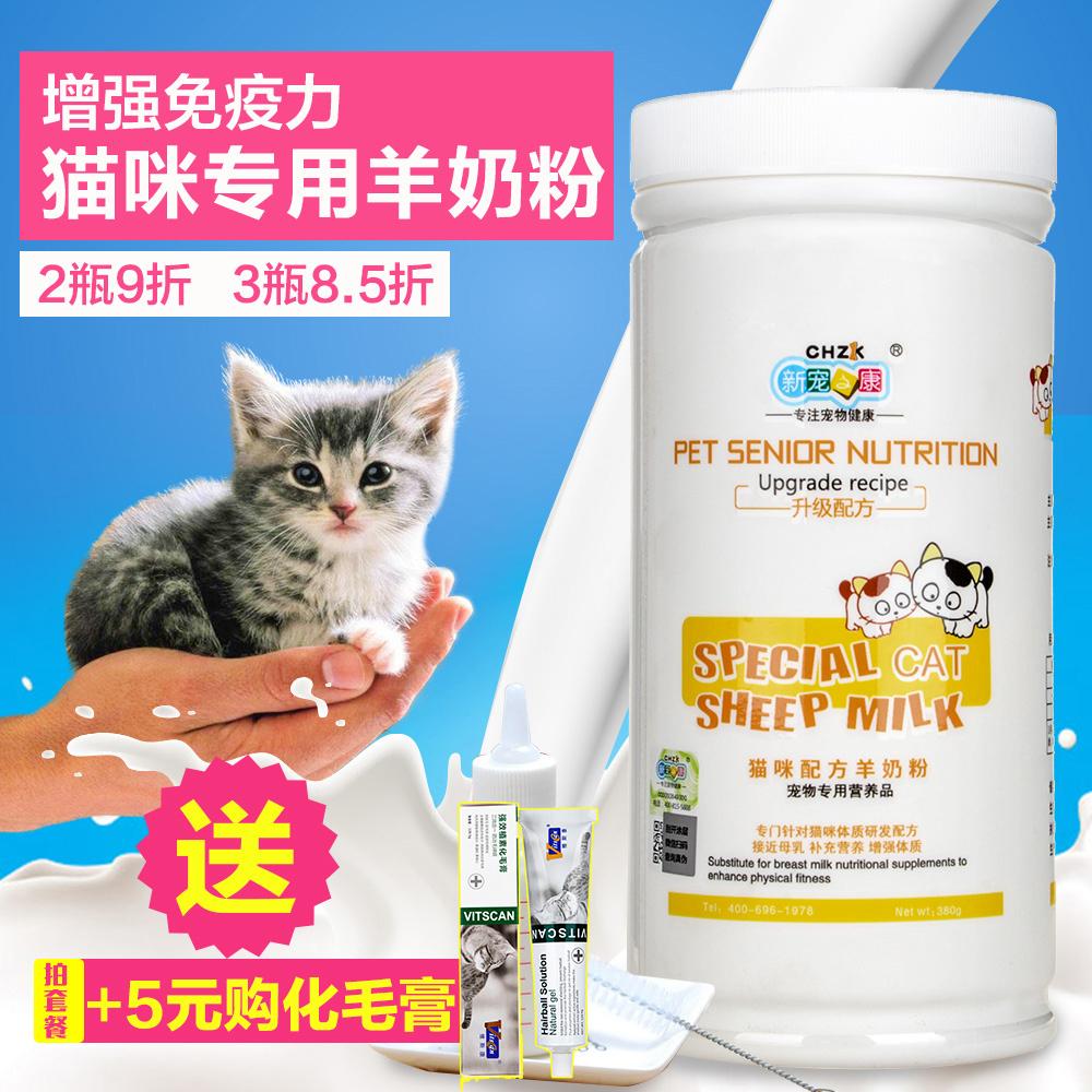 Порошок кошачьего молока новый Сырье котенок новорожденный овец молочный порошок кошка питание домашнее животное овечье молоко порошок кошка для