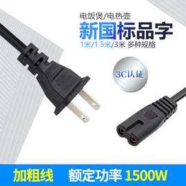 索尼数码相机液晶电视电脑显示器音箱充电器电源线2孔8字电源线