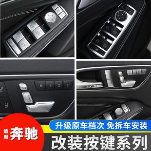 適用於奔馳老款W212內飾E260 W204 C200改裝GLK300升窗按鍵裝飾貼