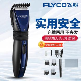飞科电动充电两用式剃头理发电推剪
