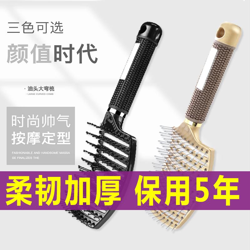 梳子男士专用吹头发型大弯梳背头排骨梳蓬松造型卷发梳女家用定型