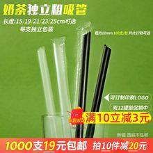 1000只一次性吸管珍珠奶茶果粒粗吸管独立彩色塑料大吸管11mm 包邮