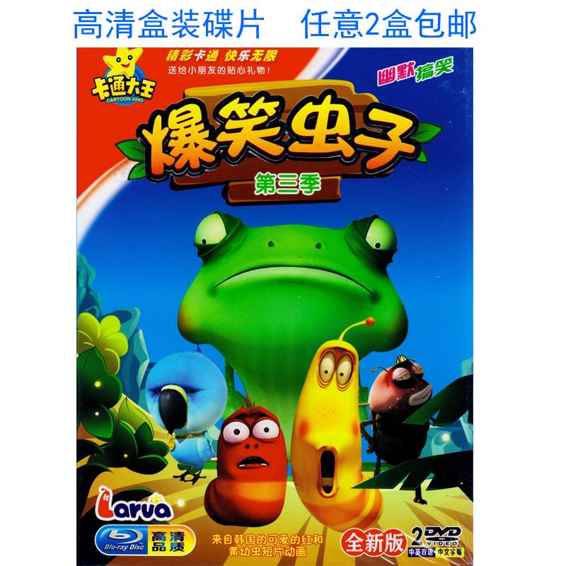 爆笑虫子 vcd动画片dvd碟片 儿童片卡通动漫车载光盘2张国语光碟