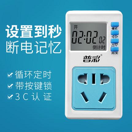 定时器开关插座 预约倒计时开关智能 家用电源充电自动断电定时