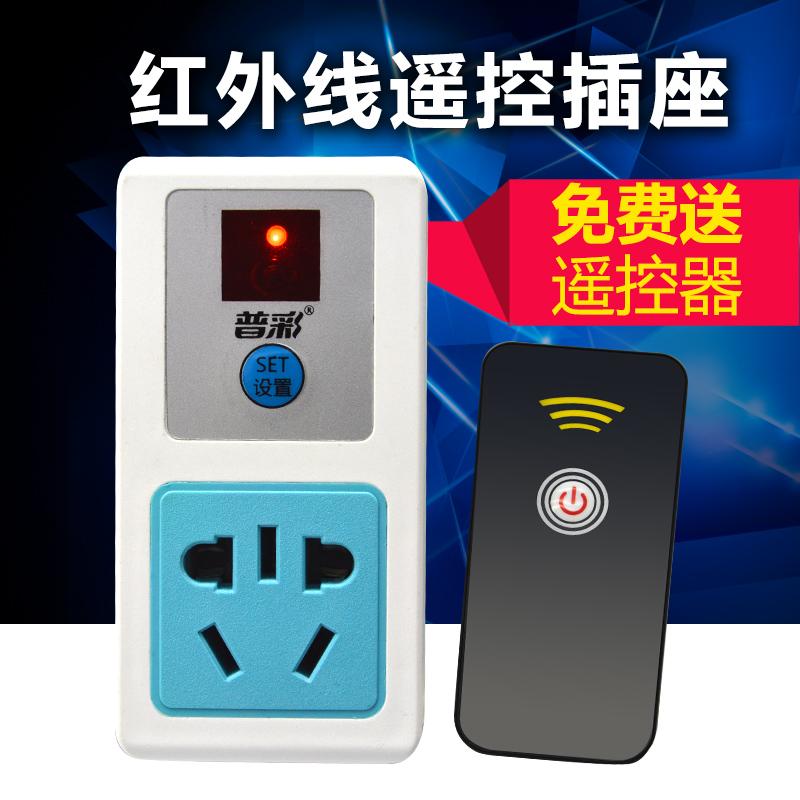 普彩红外线遥控开关220v电源智能家用灯具风扇电视机顶盒遥控插座