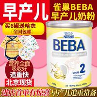 包邮现货德国BEBA雀巢贝巴特别能恩早产奶粉低体重儿400g