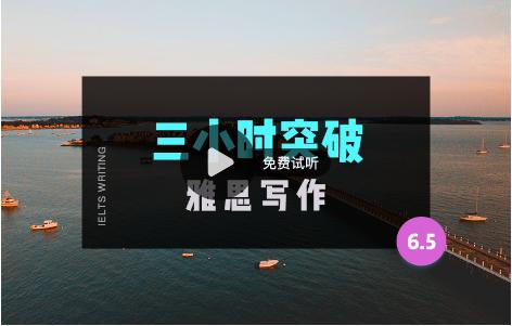 文都网校雅思大作文三小时突破雅思写作6.5视频课程 范波