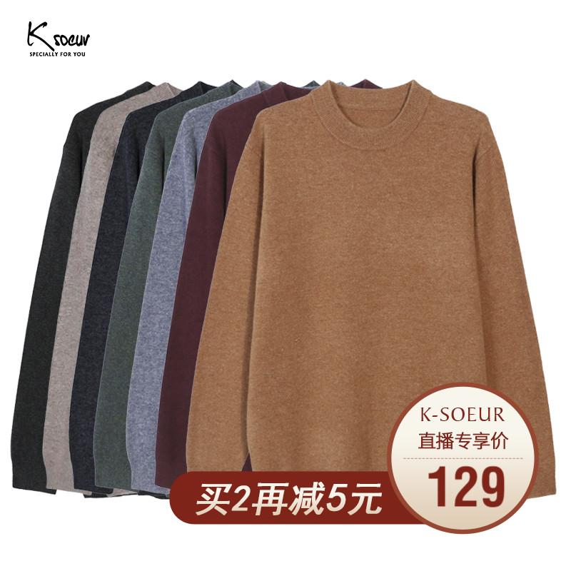 K姐 全羊毛针织衫 26支澳洲进口美丽诺全羊毛男士单穿打底毛衣