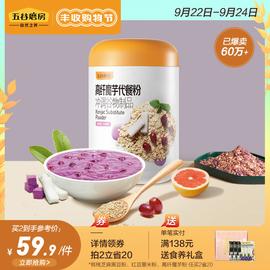 五谷磨房魔芋代餐粉紫薯代餐粥懒人饱腹食品高纤魔芋粉椰子粉