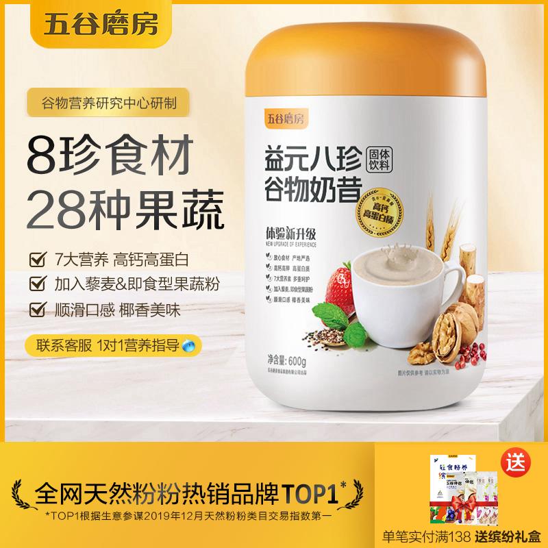 【渠道专享】五谷磨房益元八珍谷物奶昔高钙高蛋白营养即食代餐粉