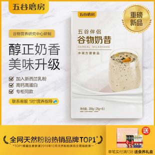五谷磨房谷物奶昔伴侣扁桃仁黑芝麻高蛋白膳食冲饮代餐食品小袋装