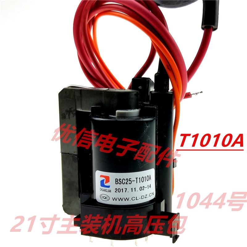 杂牌机高压包 组装机高压包 BSC25-N0832 BSC24-01N4014K 1010A