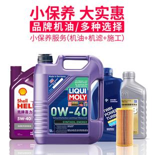 上海汽车养护小保养全合成力魔机油发动机润滑油空调除菌去异味品牌