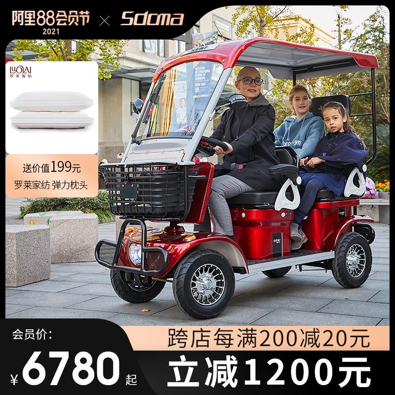斯途玛老年人代步车