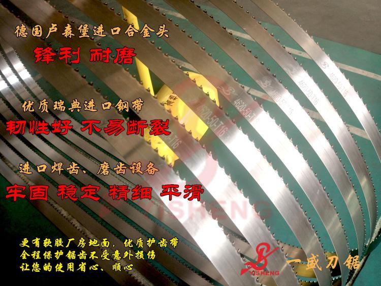 合金带锯条龙门卧式锯进口合金齿红木硬木工带锯条定制厂家直销