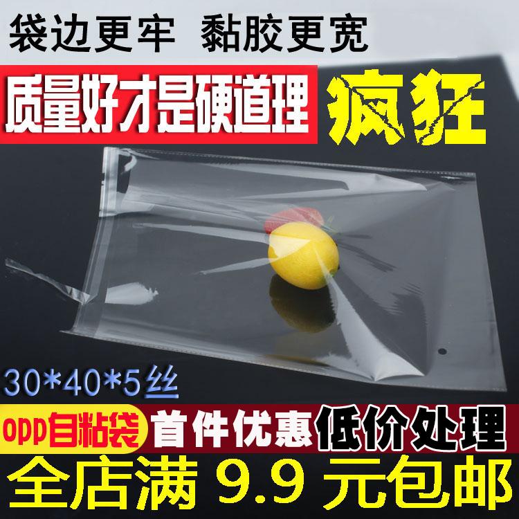 Самоклеящийся мешок OPP выход клей мешок одежда звезда упаковка мешок прозрачный пластиковый мешок звезда упаковка мешок 5 провод 30*40 бесплатная доставка