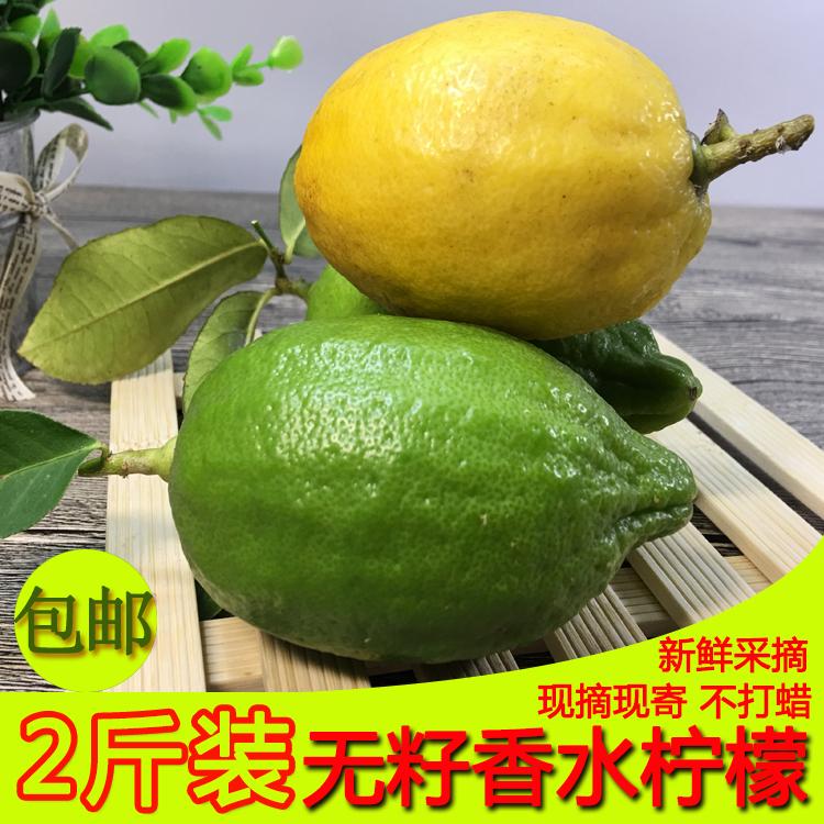 广东高州青柠檬香水柠檬无籽黄柠檬多汁酸爽新鲜水果片2斤装免邮16.80元包邮