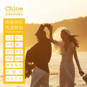 克洛伊全球旅拍厦门拍婚纱照丽江大理青岛三亚巴厘岛青海婚纱摄影