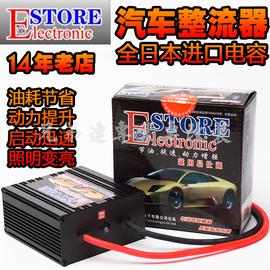 汽车电子整流器稳压节油器增光提速省油提升动力增强点火电容改装