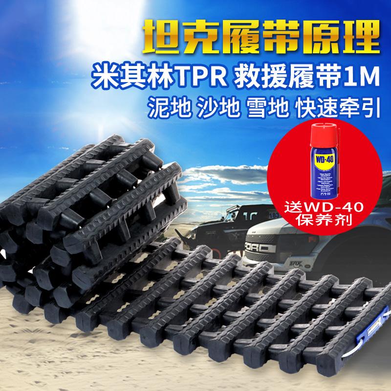 米其林汽车救援履带脱困板防滑防陷防沙板牵引雪地越野车自驾自救