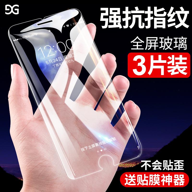 古尚古iphone6钢化膜苹果6s抗蓝光6plus全屏3D全覆盖水凝6p手机贴膜4.7前后膜全包边防指纹适用6sp保护膜