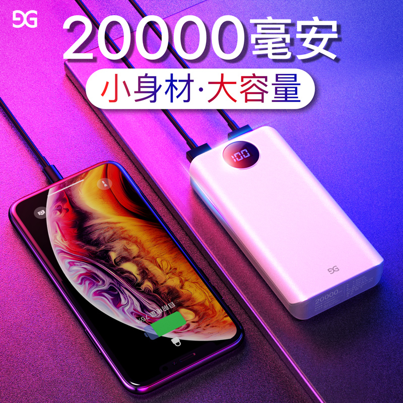 迷你充电宝20000毫安快充大容量超薄便携移动电源适用于vivo华为oppo苹果小米手机通用古尚古正品小巧闪充女