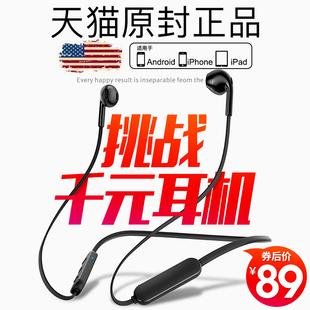 【官方正品】蓝牙耳机双耳入耳式苹果无线运动跑步耳塞挂脖式iPhone7耳麦X手机8p超小长待机适用vivo安卓oppo