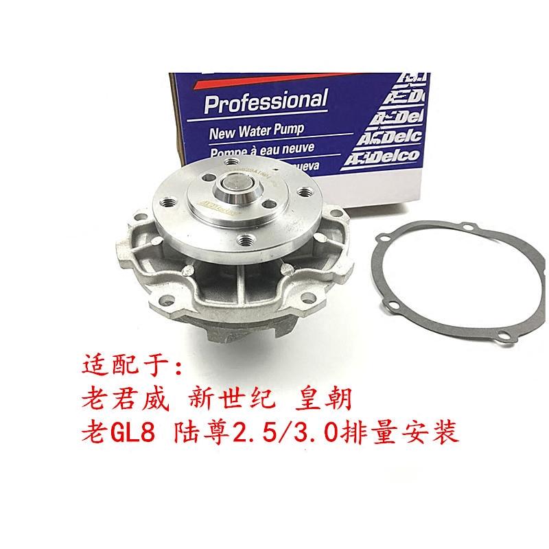 适用于老君威GL8陆尊新世纪皇朝2.5 3.0发动机水泵总成原厂配件