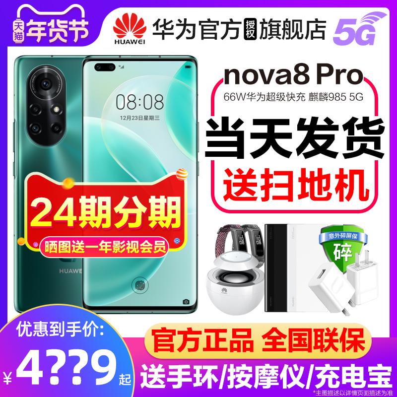 系列nova8官网9直降nove8新款nova8pro手机官方旗舰店正品5GPro8nova华为Huawei期分期24新品当天发货5G