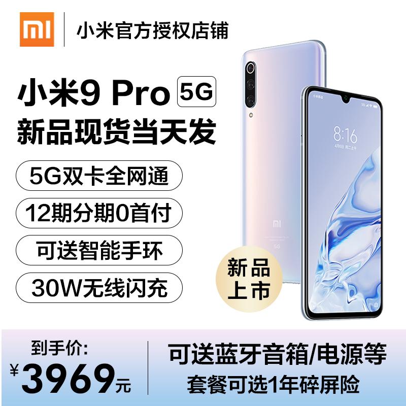 新品现货当天发+可送手环 xiaomi/小米9Pro手机官方旗舰店5G骁龙855(非品牌)